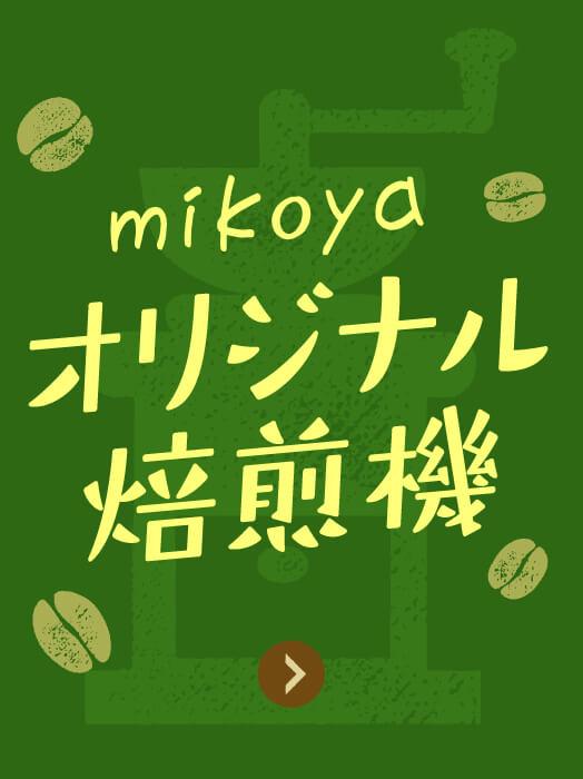 mikoyaオリジナル焙煎機