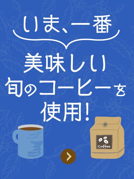 いま、一番美味しい旬のコーヒーを使用!