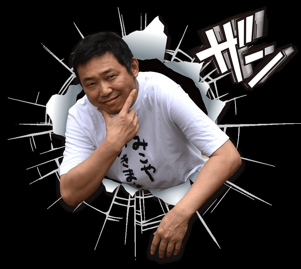 mikoya134店長