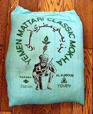 珈琲の貴婦人「アラビアン・マタリ」