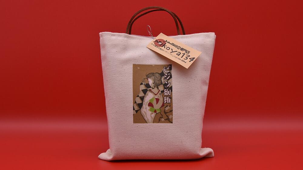 ビジン珈琲手作り布袋(5パック入り)